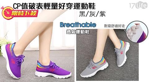 運動鞋/健走鞋/輕量