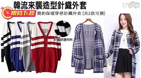 外套/長版/保暖/修身/針織外套
