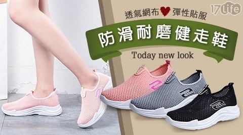 透氣網布飛織防滑耐磨健走鞋