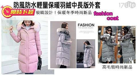 輕量保暖防風防水羽絨中長版外套