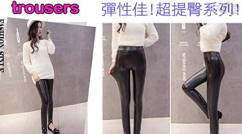 韓系時尚亮面彈力百搭長褲