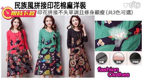 設計風/民族風/拼接/假二件/棉麻洋裝/洋裝