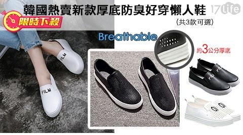 韓國熱賣新款厚底防臭好穿懶人鞋