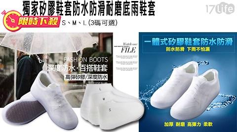 鞋/休閒鞋/雨鞋/雨靴/防水鞋/矽膠/防水/防滑/鞋套/雨鞋套/透明鞋套/矽膠鞋套