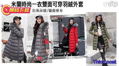 羽絨外套/毛領/外套/雙面穿/長版/防風/保暖/修身