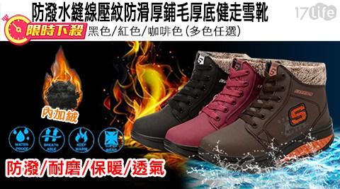 防潑水/防滑靴/防滑鞋/鋪毛靴/厚底鞋/厚底靴/雪靴/健走鞋/健走靴