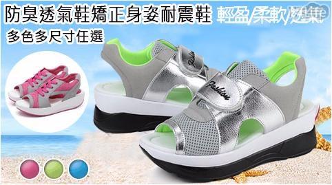 輕量/記憶墊/健走鞋/休閒鞋/運動鞋/涼鞋/拖鞋