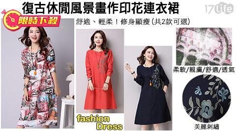 設計風/復古/休閒風/連衣裙/洋裝/一件式