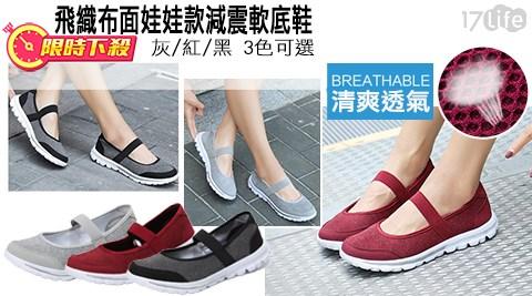 鞋/休閒鞋/平底鞋/軟底鞋/減震/飛織/娃娃鞋