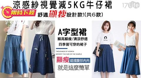 裙/視覺-5KG/涼感紗/牛仔裙/A字裙/顯瘦/遮屁屁/大尺碼/短裙/長裙/牛仔/單寧