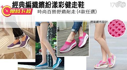 運動鞋/慢跑鞋/復古/輕量鞋/耐磨鞋/健走鞋