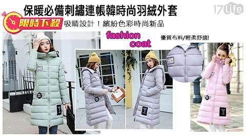 保暖必備個性布貼韓時尚羽絨外套