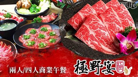 極野宴燒肉專門店/午餐/商業午餐/燒烤/套餐