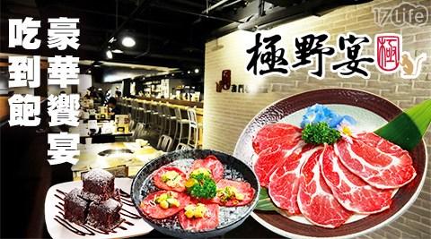 極野宴/燒肉/燒烤/牛肉/吃到飽