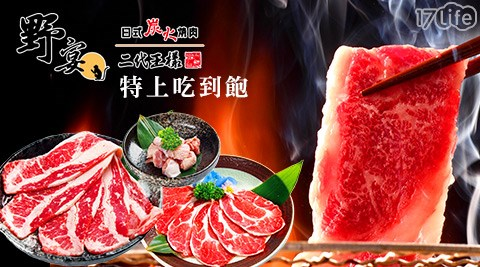 野宴/二代王樣/燒烤/吃到飽/燒肉