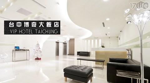 博奇大飯店/台中/台中火車站/台中住宿/台中商旅/博奇