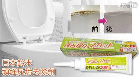日本鈴木/日本/頑強/尿垢/去除劑/馬桶/清潔/打掃