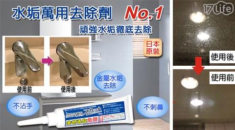 平均最低只要433元起(含運)即可享有【鈴木油脂】浴室萬用水垢去除劑平均最低只要433元起(含運)即可享有【鈴木油脂】浴室萬用水垢去除劑:1入/2入/3入。