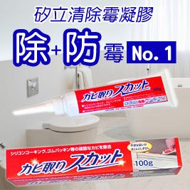 日本鈴木油脂 矽立清除霉凝膠