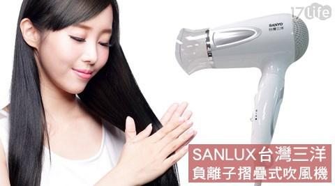 【SANLUX台灣三洋】負離子摺疊式吹風機(HD-309N)