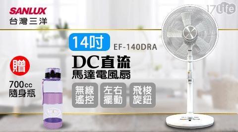 SANLUX台灣三洋/SANLUX/台灣三洋/三洋/14吋/電風扇/電扇/風扇/桌扇/立扇/DC扇/EF-140DRA