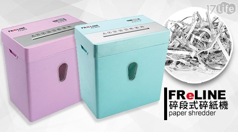 只要799元(含運)即可購得【FReLINE】原價1990元碎段式碎紙機(FS-201X)1台,顏色:藍色/粉紅色,購買即享1年保固服務!