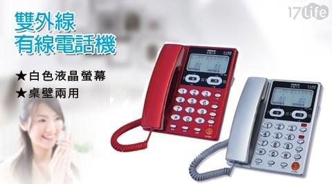 辦公室/電話/市話/有線電話機