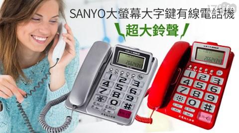 SANYO三洋/大螢幕/大字鍵/有線電話機/TEL-827/有線電話/話機/SANYO/三洋/家用電話