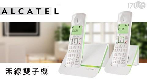 【ALCATEL阿爾卡特】無線電話機 Versatis F200 Duo 綠色