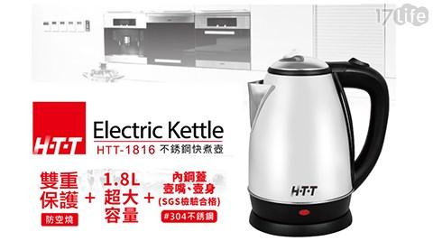 【HTT】/1.8L/不鏽綱/快煮壺/HTT-1816