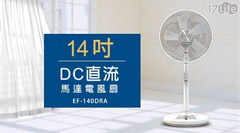 電風扇/風扇/台灣三洋/14吋/DC直流馬達電風扇/EF-140DRA
