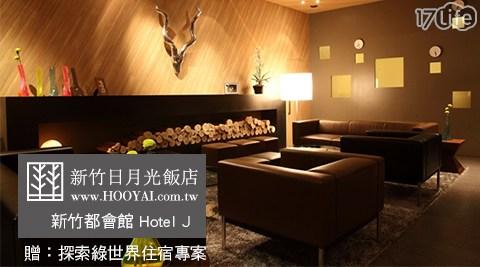 日月光飯店《新竹都會館 Hotel J》-暢遊新竹,探索綠世界住宿專案