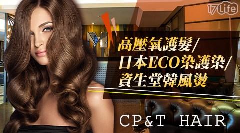 CP&T HAIR/東區美髮/高壓氧/護髮/日本ECO/護染/資生堂/韓風燙