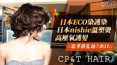 CP&T HAIR/台北美髮/東區美髮/染髮/溫塑燙/護髮/剪髮