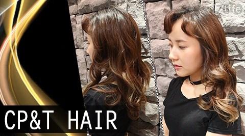 CP&T HAIR/ 染髮/燙髮/變髮/護髮
