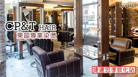 CP&T HAIR-【東區專業染燙】