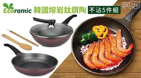 ECORAMIC/韓國熔岩鈦鑽陶不沾5件組/28cm炒鍋/平底鍋/28cm平底鍋/炒鍋