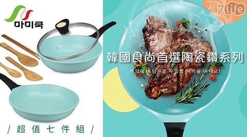 mami.cook/韓國陶瓷晶鑽不沾鍋/陶瓷晶鑽不沾鍋/不沾鍋/不沾鍋7件組