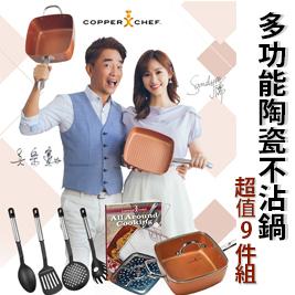 Copper Chef 多功能方型鍋9件組