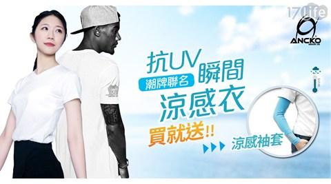 【ANCKO-USA】 潮牌聯名男女款抗UV瞬間涼感衣加贈涼感袖套