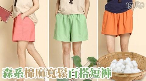 棉麻/寬鬆/短褲/褲裙