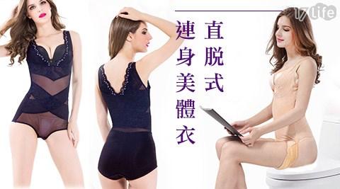 平均每件最低只要320元起(含運)即可購得最新款直脫式連身美體衣1件/2件/4件,顏色:黑色/膚色,尺寸:L/XL/XXL。