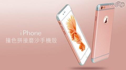 iPhone/撞色拼接/磨沙/手機殼