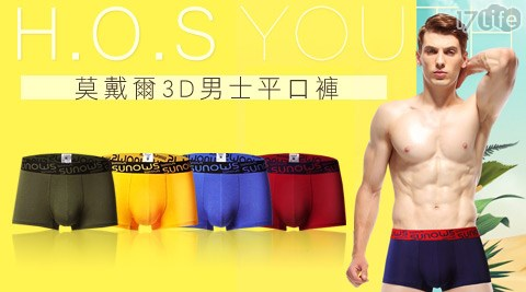 平均每入最低只要99元起(含運)即可購得【H.O.S】莫戴爾3D男士平口褲1入/2入/4入/8入/12入,顏色:黃/紅/黑/軍綠/咖啡/藍色/深藍,尺寸:M/L/XL/XXL。