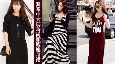 平均每件最低只要299元起(含運)即可購得韓系精選中大碼時尚顯瘦連身裙1件/2件/4件,款式:莫代爾吊帶大擺長裙/莫代爾性感V領連身裙/加大款雪紡罩衫連衣裙,多色可選!