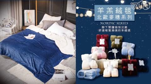 北歐麥穗羊羔絨押花暖暖毯+贈保潔枕墊
