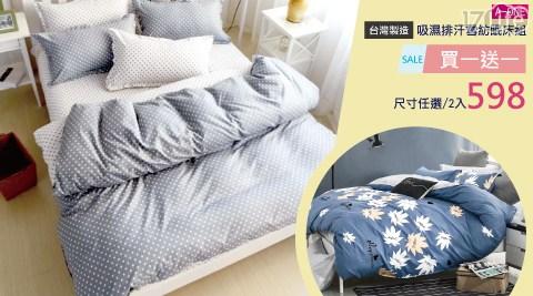 【超值買一送一,平均一組床包只要$299】尺寸任選,台灣製造,品質有保證!採無毒印染技術、吸濕透氣!