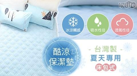 【A-ONE】台灣製 夏天專用酷涼床包式保潔墊