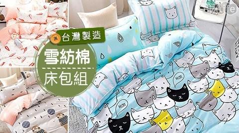 A-ONE-台灣製雪紡棉磨毛床包組