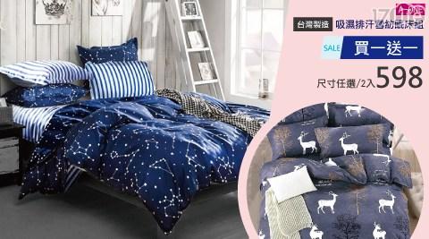【買一送一】台灣製磨毛床包/被套組